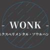 エクスペリメンタルバンド、WONKって?ポップス・ソウルを聴く方におすすめ!!