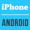 iPhoneとAndroid端末それぞれにしかできないこと