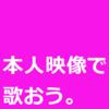 【カラオケ本人映像】これからのカラオケは「本人映像」がマストだな!