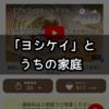 【レビュー】食材宅配サービス「ヨシケイ」が変えたウチの夫婦生活。共働きの晩ごはんに悩む夫婦へ。【口コミ】