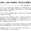 中国に高卒資格が得られる日本人学校が来春開校