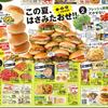 企画 サブテーマ この夏をはさみたおせ!! ハンバーガー ヤオコー 7月26日号
