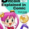 53歳覆面マンガ家が「まんがでわかる!ビットコイン」KDP英語版世界に向けて発売したよ!