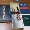 本五冊無料プレゼント2850冊目