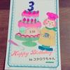 誕生日♡♡