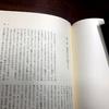 流浪する魂の軌跡 〜「詩人 金子光晴自伝」金子光晴
