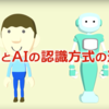 人間は人工知能という道具を何のためにどう活用するのか?