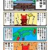 日向国・宮崎神宮を参拝するカニ