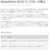 Microsoft 365 SharePoint 2010 ワークフローが廃止されることになったようです