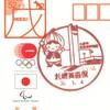 【風景印】札幌美香保郵便局