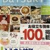 食費節約について(雑日記・令和3年5月)