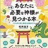 桜井識子さんの新刊と、ストレスを減らすこと。