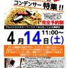 【ギター・イベント!】アルバトロスギターワークス「水口」氏による コンデンサー特集!
