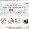 2017年 JALカード特約店ウインター・スプリングキャンペーン