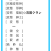 【呟事】ノーライフキング