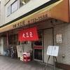 【今週のラーメン2779】 中華料理 大三元 (川崎・武蔵小杉) 味噌ラーメン