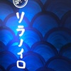 ソラノイロ NIPPON 東京駅店@東京ラーメンストリート