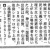 「こうきょういっぱん」の機関紙に映画「時の行路」の記事が掲載されました。