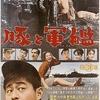 "<span itemprop=""headline"">映画「豚と軍艦」(1961)今村昌平監督。</span>"