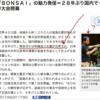 報道少ない秋篠宮家の公務