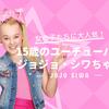 女の子たちに大人気!15歳のYouTuberジョジョ・シワちゃん