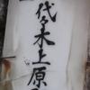 【渋谷区】代々木上原町