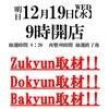 イーグル麻生店 12月19日 Dokyun Zukyun Bakyun 出玉データ 感想