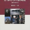 作家たちの原風景 播磨文学紀行2