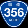 No.098 国道356号