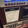 浜松の快活クラブでドリンクバーが故障しててペットボトルだった件