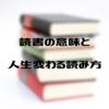 読書をする意味、人生変わる本の読み方【読書という荒野】【見城徹】