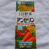 尿酸値を下げるアンセリン入りの野菜ジュースを飲んでみた!「一日野菜プラスアンセリン(雪印メグミルク)」