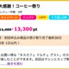 【ハピタス】ネスレ 年末大感謝!コーヒー祭りが期間限定13,300pt(13,300円)!  繰り返しOKなので大量マイルも!