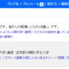 ブログ村のカテゴリでPV1位になったから2位の人のブログを覗いた。
