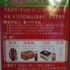 コカ・コーラ協賛 新春ハーフコンペ開催