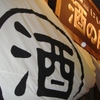 【東京開催!】12/26(月)にいがた酒の陣@椿山荘