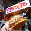 【辛党的香港スイーツ案内】香港ワッフル専門店「BB鶏蛋仔」の特盛タピオカミルクティーアイスサンド。