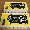 資生堂パーラー チーズケーキ(パイナップル)ワタシプラスのプレゼント