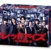 7/28亀梨和也松村北斗📺 レッドアイズ 監視捜査班」Blu-ray DVD-BO