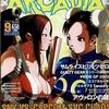 アルカディア 40 : アルカディア Vol.40 ( 2003 年 9 月号 )