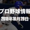 プロ野球最新情報【2019年10月28日】