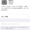 【 OSレビュー】iOS 8.3レビュー ついにiPhoneにVoLTEが来たぞ