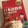 日本語教育能力検定試験に向けて 初めて手にしたテキストは?