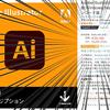【セール情報】Adobe Illustratorが23%オフになったのでポチった!Adobe CC コンプリートプランも28%オフだ!