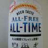 【透明な(ノンアルコール)ビール】オールフリー オールタイムを飲んでみたよ。