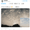 【地震雲】6月22日にも日本各地で『地震雲』の投稿が相次ぐ!18日には 『竜巻型』と見られる雲も出現!『環太平洋対角線の法則』の発動による『南海トラフ地震』などの巨大地震に要警戒!