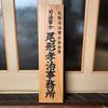 司法書士事務所の木製看板
