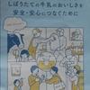 関西大阪周辺の大地震と牛乳月間