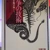"""『戦争の技術』""""The Art of War""""(チョンクオ風雲録 その三)Each book of """"CHUNG-KUO"""" series is published in two separate volumes in Japan. This book is the first part of """"Chung-Kuo 2: The Broken Wheel"""". (文春文庫)未読"""