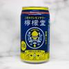 2019年10月28日より販売!コカコーラの檸檬堂「定番レモン」を徹底解説!